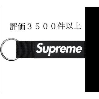 Supreme - supreme webbing keychain 黒