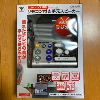 ヤマゼン(山善)のヤマゼンTV用お手元スピーカーYTR-200(その他)