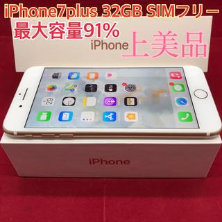アップル(Apple)のSIMフリー iPhone7 plus 32GB ゴールド 上美品(スマートフォン本体)