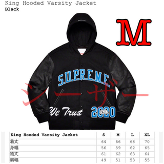 シュプリーム(Supreme)の【 M/黒】supreme King Hooded Varsity Jacket(ブルゾン)