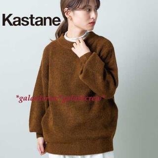 Kastane - 新品タグ付き KASTANEカスタネ モックネックブラウンニット