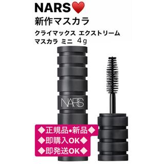 NARS - ★今だけSALE★NARS新作クライマックス エクストリーム  マスカラ ミニ
