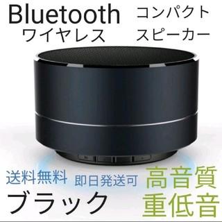 スピーカー Bluetooth ワイヤレス ミニ 重低音 高音質 iPhone