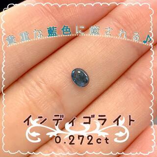 新作🌟インクルはあるけど海のような青色に癒される🎶インディゴライト0.272(その他)