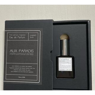 オゥパラディ(AUX PARADIS)の香水(29日限定価格)(香水(女性用))