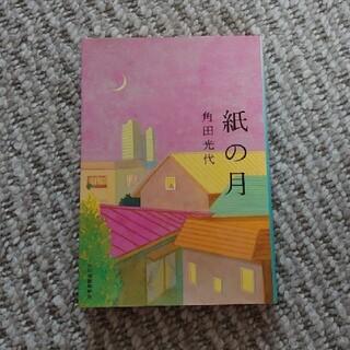 紙の月(文学/小説)