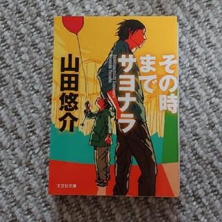 その時までサヨナラ(文学/小説)