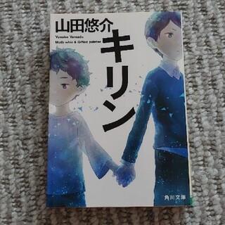 キリン(文学/小説)