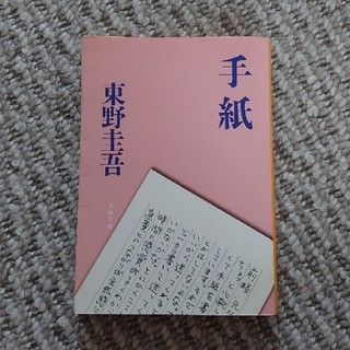 手紙(文学/小説)