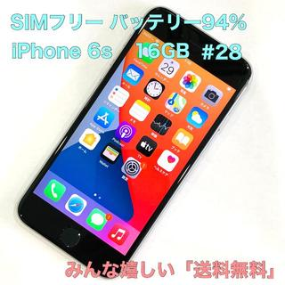 iPhone - 電池94% iPhone 6s 16GB SIMフリー #28