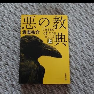 悪の教典(文学/小説)