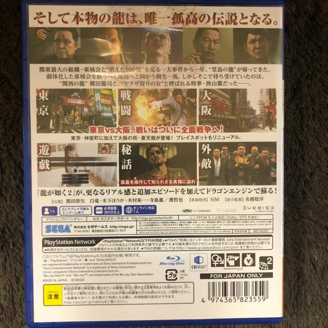 PlayStation4(プレイステーション4)の龍が如く 極2 PS4 エンタメ/ホビーのゲームソフト/ゲーム機本体(家庭用ゲームソフト)の商品写真