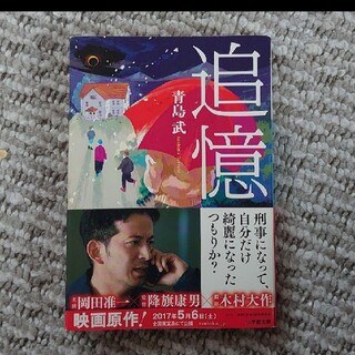 追憶(文学/小説)