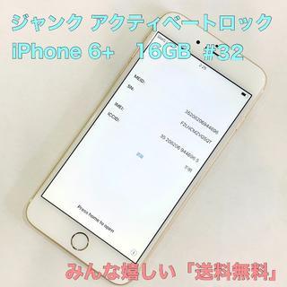 アイフォーン(iPhone)のジャンク iPhone 6 plus 16GB au #32(スマートフォン本体)