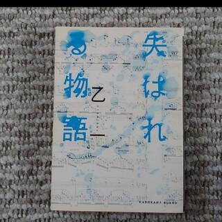 失はれる物語(文学/小説)