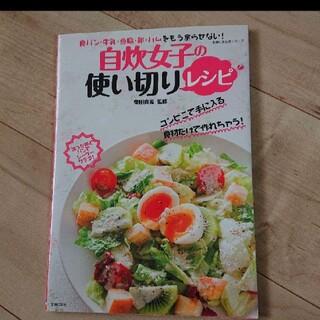 自炊女子の使い切りレシピ(料理/グルメ)