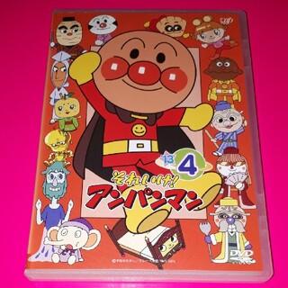 アンパンマン - それいけ!アンパンマン '13 4   DVD   ■□ⅡⅡⅢ□■□ⅢⅢ□■■