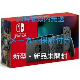 Nintendo Switch ニンテンドースイッチ グレー 24時間以内発送