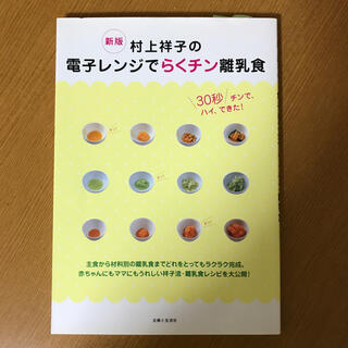 主婦と生活社 - 村上祥子の電子レンジでらくチン離乳食
