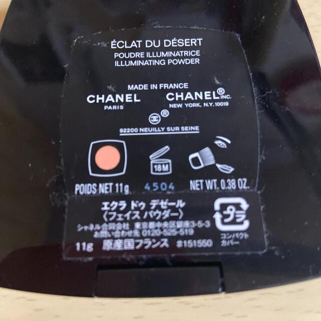 CHANEL(シャネル)のCHANEL シャネル ハイライト コスメ/美容のベースメイク/化粧品(フェイスパウダー)の商品写真