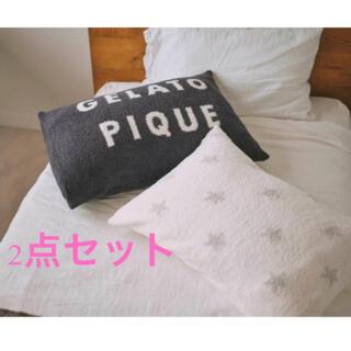 ジェラートピケ(gelato pique)のスタージャガード 枕カバー 2つセット 星柄◆ジェラートピケ 新品未使用(シーツ/カバー)