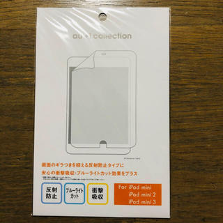 エーユー(au)の☆ iPad mini au collection液晶保護フィルム(保護フィルム)