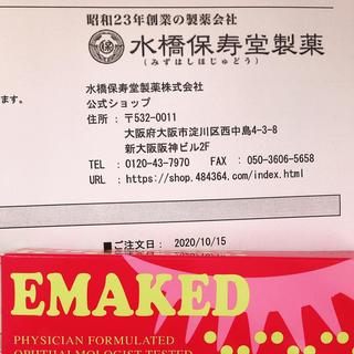 ミズハシホジュドウセイヤク(水橋保寿堂製薬)の新品未使用 エマーキット(まつ毛美容液)