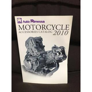 スズキ(スズキ)のオートメリッサ モーターサイクル2010(趣味/スポーツ/実用)