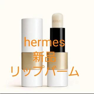 エルメス(Hermes)の☆様ご専用 hermes 新品 リップバーム ギフトラッピング(リップケア/リップクリーム)