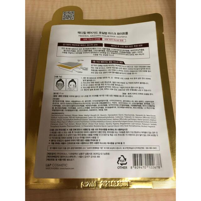 SK-II(エスケーツー)の新品 メディヒール エアガード ホイルラップマスク 5枚セット コスメ/美容のスキンケア/基礎化粧品(パック/フェイスマスク)の商品写真