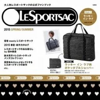 レスポートサック(LeSportsac)の【LeSportsac】雑誌付録オリジナルバッグ(その他)