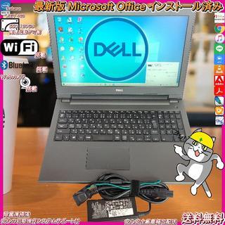 デル(DELL)のタイムセール 期間限定 値下げ ノートパソコン 美品 高年式(ノートPC)