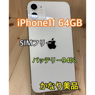 Apple - 【A】【94%】iPhone 11 64 GB SIMフリー White 本体
