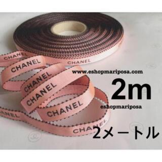 CHANEL - シャネルリボン🎀 2m サーモンピンク 黒ロゴ入り 縁取り ラッピングリボン
