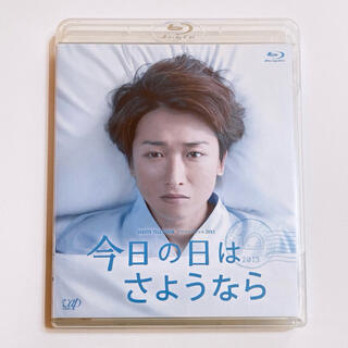 嵐 - 今日の日はさようなら ブルーレイ 嵐 大野智 24時間テレビ ドラマ 2013
