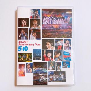 嵐 - 嵐 Anniversary Tour 5×10 DVD 美品! 大野智 櫻井翔