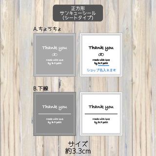 サンキューシール 正方形 2シート(48枚) 96回分 セルフカット(カード/レター/ラッピング)