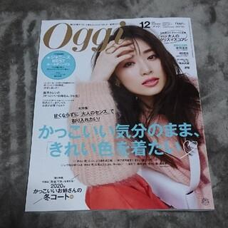 ショウガクカン(小学館)のoggi12月号 抜けあり1冊(ファッション)
