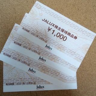 JALUX 株主優待 4000円分