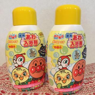 バンダイ(BANDAI)の2本セット 新品 アンパンマン 薬用あわ入浴剤 泡風呂(入浴剤/バスソルト)