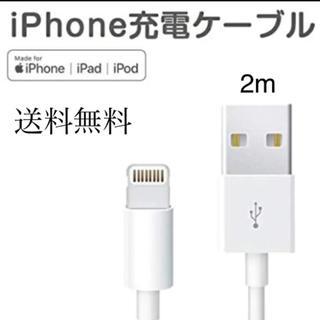 アイフォーン(iPhone)のiPhone充電器 ライトニング ケーブル1本  2m 純正品質 データ転送(バッテリー/充電器)