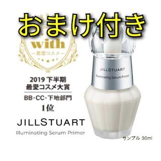 JILLSTUART - ジルスチュアート イルミネイティングセラムプライマー サンプル 試供品 30ml