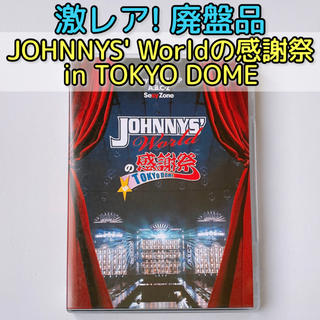 Johnny's - JOHNNYS' Worldの感謝祭 in TOKYO DOME DVD 美品!