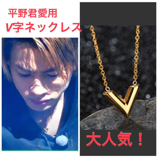 【大人気.即発送】V型ネックレス ゴールド チェーン 平野紫耀 メンズ メンズのアクセサリー(ネックレス)の商品写真