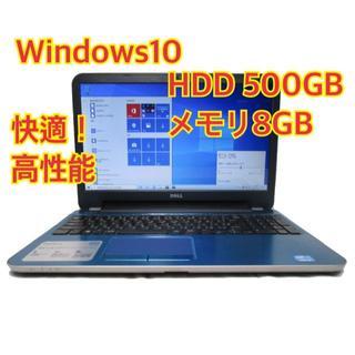 デル(DELL)の☆快適DELLノートパソコン win10 メモリ4GB HDD500GB(ノートPC)