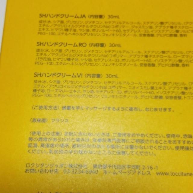 L'OCCITANE(ロクシタン)のロクシタン ハンドクリーム セット コスメ/美容のボディケア(ハンドクリーム)の商品写真