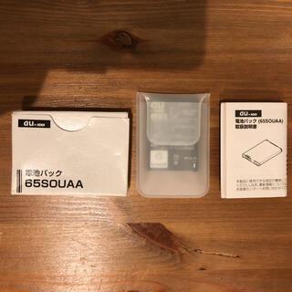 エーユー(au)のau 電池パック 65SOUAA 新品未使用(バッテリー/充電器)