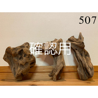 流木【507】3点セット