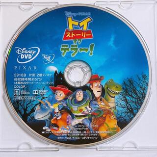 トイ・ストーリー - トイストーリー オブテラー! DVDのみ! 美品 ディズニー Disney 映画