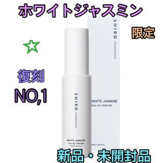 shiro - SHIRO  FRAGRANCE  ホワイトジャスミン限定 新品・未開封40ml